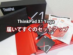 ThinkPad X1 Yoga セットアップ LenovoIDを作ってみる