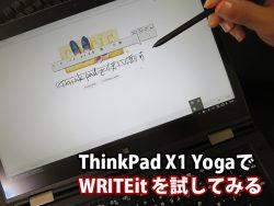 ThinkPad X1 YogaでWRITEITを試してみる