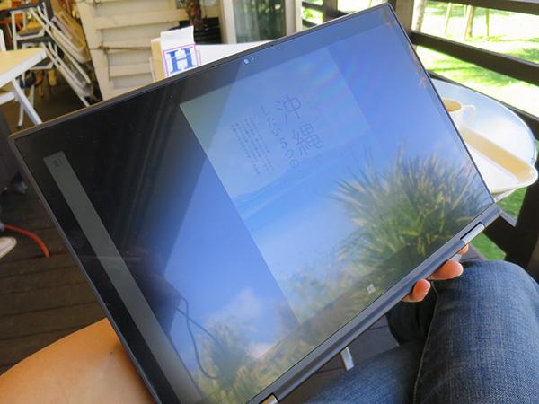 X1 Yoga タブレットモードでの画面反射