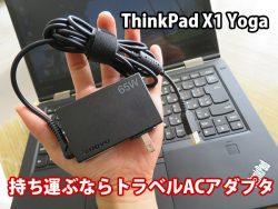 ThinkPad X1 Yoga レノボ 65W トラベルACアダプタが便利