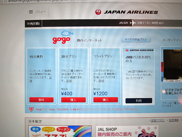 JAL SKY Wifi 15分間無料