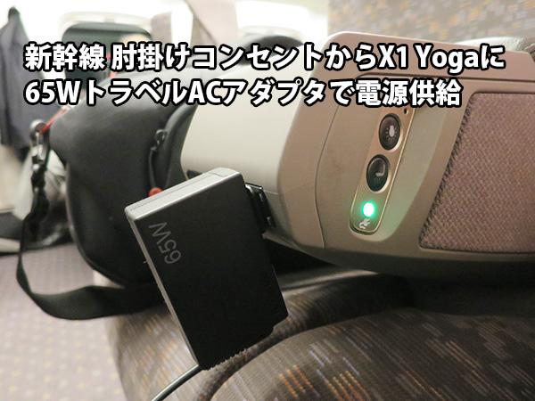 新幹線の肘掛けコンセントからトラベルACアダプタでX1 Yogaに電源供給