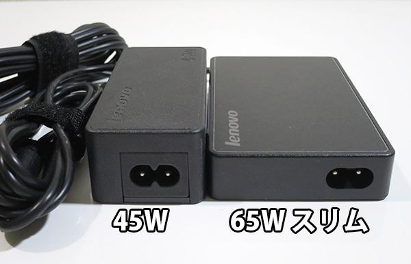 ThinkPad 45Wと65Wスリム 厚さの違い