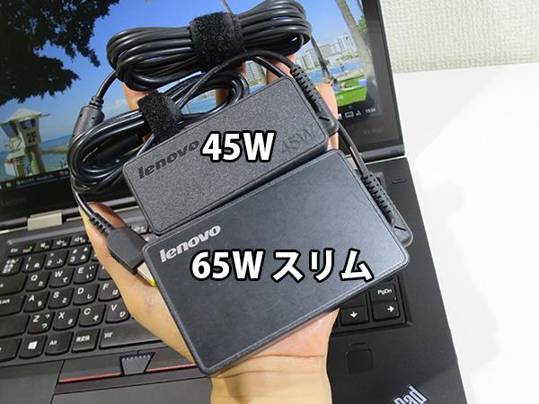 ThinkPad 45Wと65Wスリム 手のひらにのせると・・・