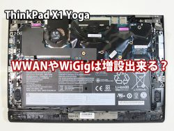 ThinkPad X1 Yogaを分解 LTEやWIGIGは増設出来るのか?