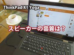 ThinkPad X1 Yoga スピーカーの音が高音質