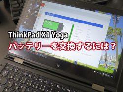 ThinkPad X1 Yoga バッテリー交換はできる? 寿命を延ばすバッテリーしきい値の変更方法