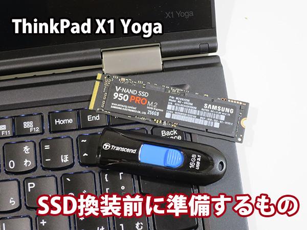 ThinkPad X1 Yoga SSD換装前準備する物