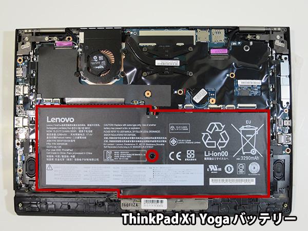ThinkPad X1 Yoga 内部のバッテリー