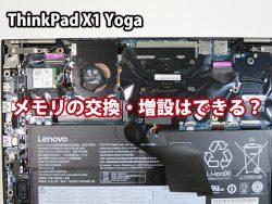 ThinkPad X1 Yoga メモリの増設・交換はできるのか?