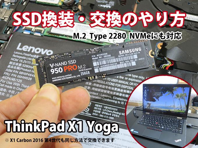 ThinkPad X1 Yoga SSD換装 交換方法 NVMe256GBへ X1 Carbon 2016 第4世代でも同じ方法