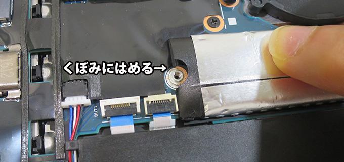 M.2 NVMeSSDの切りかけをネジに合わせる