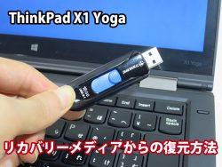 ThinkPad X1 Yoga リカバリーメディアからの復元方法と所要時間