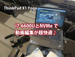 ThinkPad X1 Yoga core i7 6600Uと NVMe SSDで動画編集が超快適