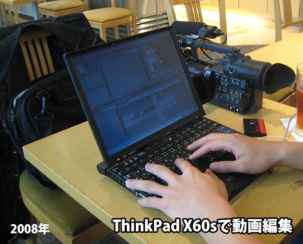 2008年 ThinkPad X60sで動画編集