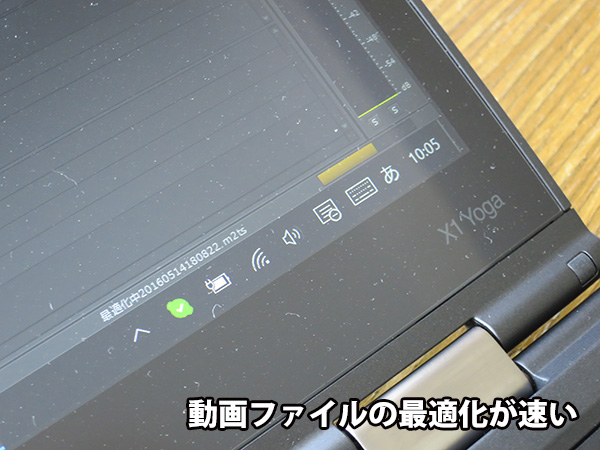 x1 yoga NVMe SSDだと動画素材の読み込みが速い