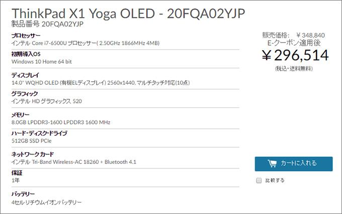 ThinkPad X1 Yoga OLED 価格は?