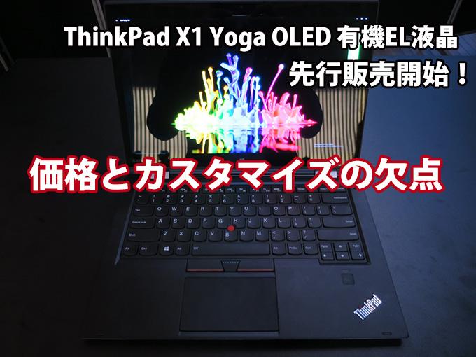 ThinkPad X1 Yoga OLED 有機EL 価格とカスタマイズの欠点