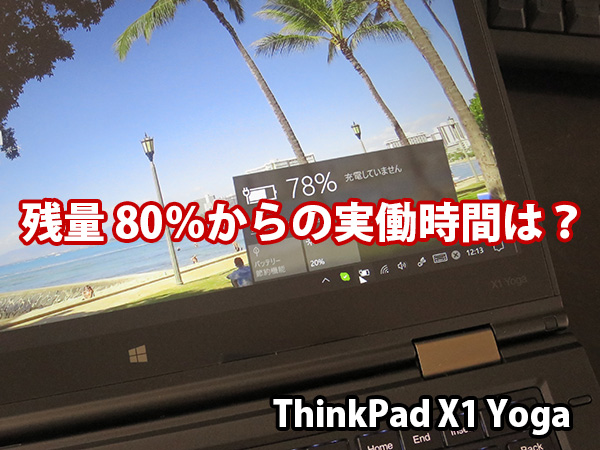 ThinkPad X1 Yoga バッテリー駆動時間 残量80%からの実働は?
